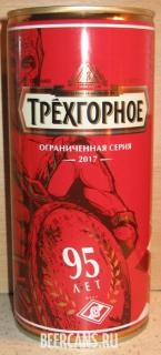 trekhgornoe