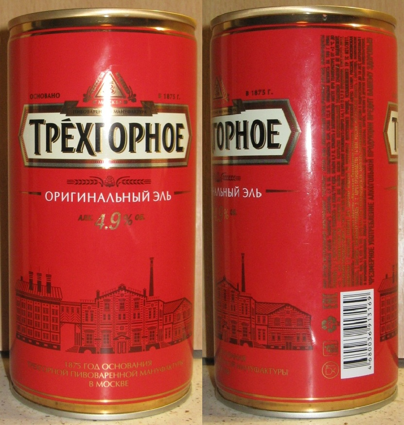 Trekhgornoe beer steel cans two cans 900ml Beer from Russia Bottom open.